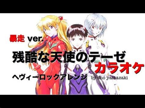 A Cruel Angels Thesis Yumeyuki Mp3 1145 MB Phono